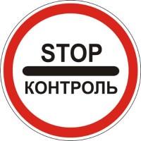 "Знак ""Контроль"" 3.41"