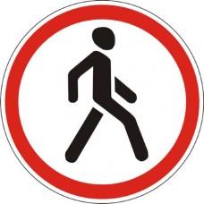 """Знак """"Рух пішоходів заборонено"""" 3.9"""