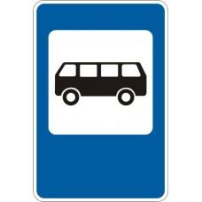 """Знак """"Пункт зупинки автобуса"""" 5.41.1"""