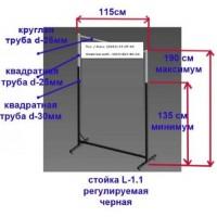 Стійка 1-а довжина -110 см, вис.-135-190 см, d-30 мм, чорна