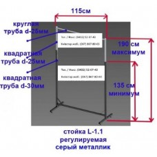 Стійка 1-а довжина -110 см, вис.-135-190 см, d-30 мм, сірий - металік