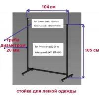 Стійка 1-а довжина-100 см, легка d-20 мм, чорна