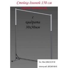 Стійка 1-а довжина-150 см, вис.-135-190 см,. d-30 мм, сірий - металік