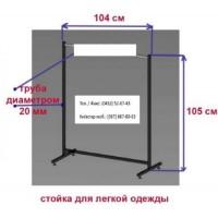 Стійка 1-а довжина-100 см, легка d-20 мм, сірий - металік