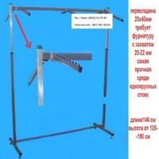 Стійка 1-ярусна дл-140 cм, сірий -металлік (без флейт)