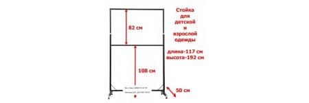 Стійка 2-х ярусна 110 см - 190х117 см, чорна