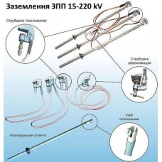 Заземлення ЗПП-15 kV, (В)